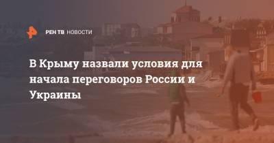 В Крыму назвали условия для начала переговоров России и Украины