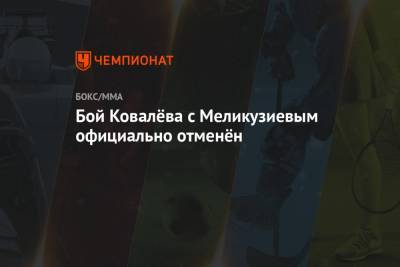Бой Ковалёва с Меликузиевым официально отменён