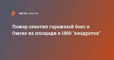 """Пожар охватил гаражный бокс в Омске на площади в 1800 """"квадратов"""""""