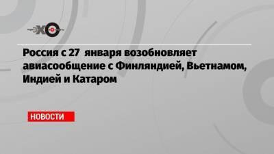 Россия с 27 января возобновляет авиасообщение с Финляндией, Вьетнамом, Индией и Катаром