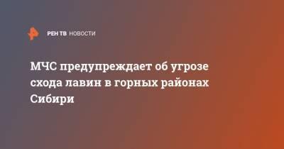 МЧС предупреждает об угрозе схода лавин в горных районах Сибири