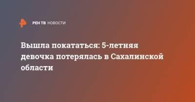 Пятилетняя девочка потерялась в Сахалинской области