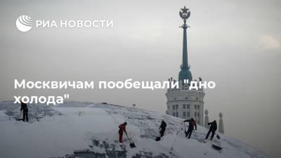 "Москвичам пообещали ""дно холода"""