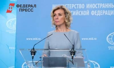 Захарова прокомментировала выход России из ДОН