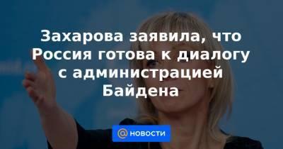 Захарова заявила, что Россия готова к диалогу с администрацией Байдена