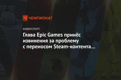 Глава Epic Games принёс извинения за проблему с переносом Steam-контента в Hitman 3