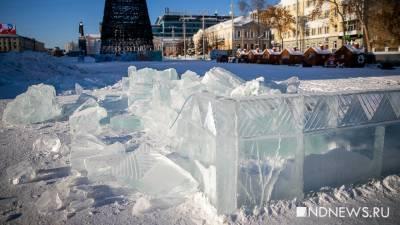 В Екатеринбурге разрушили ледовый городок (ФОТО)