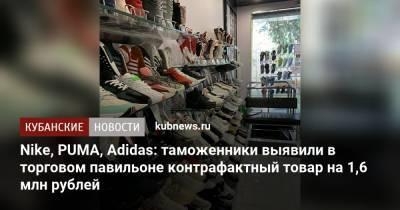 Nike, PUMA, Adidas: таможенники выявили в торговом павильоне контрафактный товар на 1,6 млн рублей