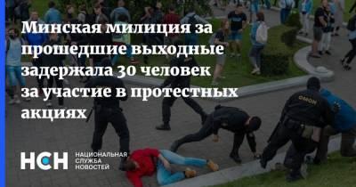 Минская милиция за прошедшие выходные задержала 30 человек за участие в протестных акциях