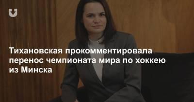 Тихановская прокомментировала перенос чемпионата мира по хоккею из Минска