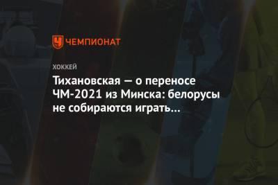 Тихановская — о переносе ЧМ-2021 из Минска: белорусы не собираются играть с преступниками