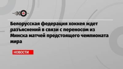 Белорусская федерация хоккея ждет разъяснений в связи с переносом из Минска матчей предстоящего чемпионата мира