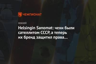 Helsingin Sanomat: чехи были сателлитом СССР, а теперь их бренд защитил права человека