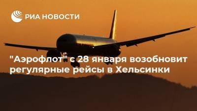 """""""Аэрофлот"""" с 28 января возобновит регулярные рейсы в Хельсинки"""