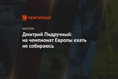 Дмитрий Пидручный: на чемпионат Европы ехать не собираюсь