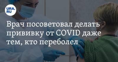 Врач посоветовал делать прививку от COVID даже тем, кто переболел