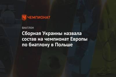 Сборная Украины назвала состав на чемпионат Европы по биатлону в Польше