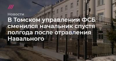 В Томском управлении ФСБ сменился начальник спустя полгода после отравления Навального