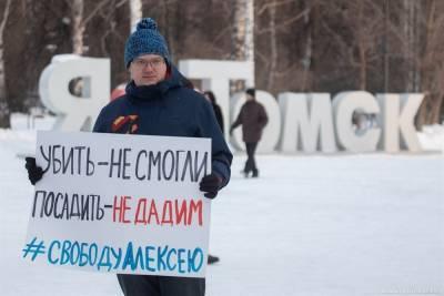 Администрация Томской области: «Призывы к участию в акции в поддержку Навального – провокация»