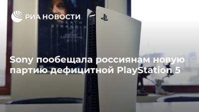 Sony пообещала россиянам новую партию дефицитной PlayStation 5