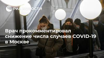 Врач прокомментировал снижение числа случаев COVID-19 в Москве