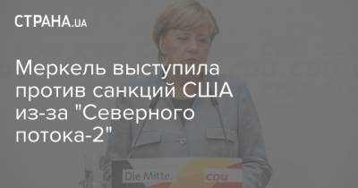 """Меркель выступила против санкций США из-за """"Северного потока-2"""""""