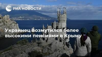 Украинец возмутился более высокими пенсиями в Крыму