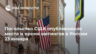 Посольство США опубликовало места и время митингов в России 23 января