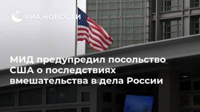 МИД предупредил посольство США о последствиях вмешательства в дела России