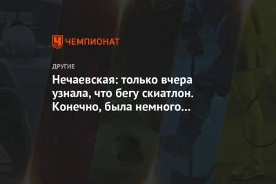 Нечаевская: только вчера узнала, что бегу скиатлон. Конечно, была немного ошарашена