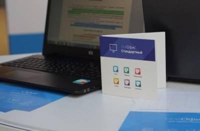 В «Мой офис» появился новый дизайн и ПО для бизнес-аналитики