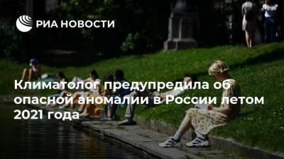 Климатолог предупредила об опасной аномалии в России летом 2021 года