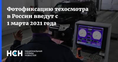 Фотофиксацию техосмотра в России введут с 1 марта 2021 года