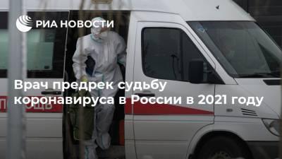 Врач предрек судьбу коронавируса в России в 2021 году