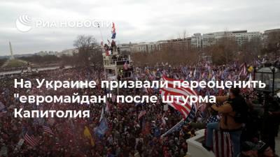 """На Украине призвали переоценить """"евромайдан"""" после штурма Капитолия"""