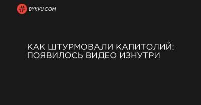 Как штурмовали Капитолий: появилось видео изнутри