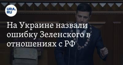 На Украине назвали ошибку Зеленского в отношениях c РФ. «Это преступление»
