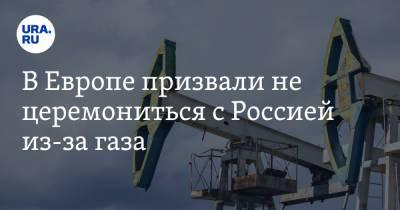 В Европе призвали не церемониться с Россией из-за газа. «Нужно показать, что ведет газовую войну»