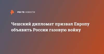Чешский дипломат призвал Европу объявить России газовую войну
