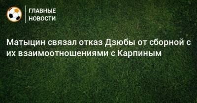 Матыцин связал отказ Дзюбы от сборной с их взаимоотношениями с Карпиным