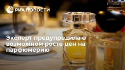 Эксперт Долгова: цены на духи из Европы в России могут вырасти более чем на 50 процентов