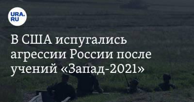 В США испугались агрессии России после учений «Запад-2021»