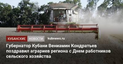 Губернатор Кубани Вениамин Кондратьев поздравил аграриев региона с Днем работников сельского хозяйства