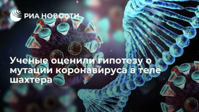Ученый Малышев: гипотеза о мутации коронавируса в теле шахтера сомнительна
