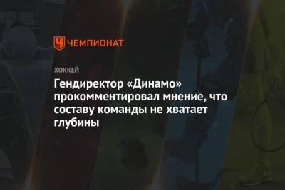 Гендиректор «Динамо» прокомментировал мнение, что составу команды не хватает глубины