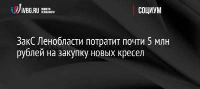 ЗакС Ленобласти потратит почти 5 млн рублей на закупку новых кресел