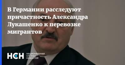 В Германии расследуют причастность Александра Лукашенко к перевозке мигрантов