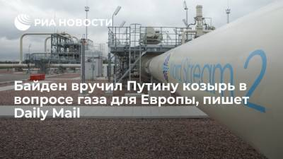 Daily Mail: Байден вручил России козырь в газовой войне с Европой
