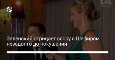 Зеленский отрицает ссору с Шефиром незадолго до покушения