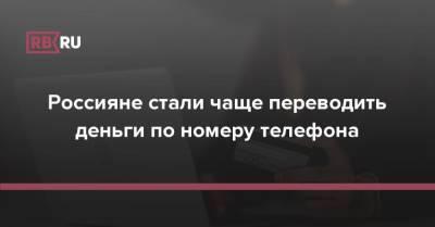 Россияне стали чаще переводить деньги по номеру телефона